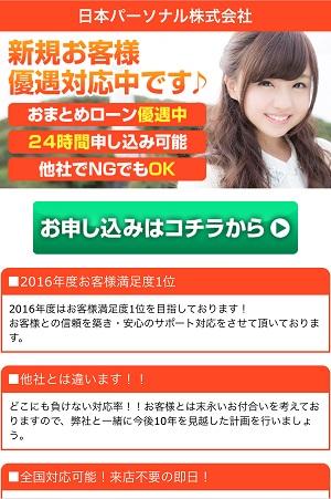 日本パーソナル株式会社の闇金サイト