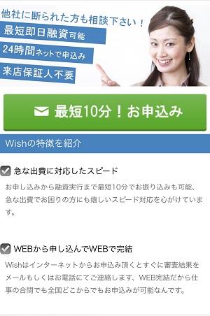 Wishの闇金サイト
