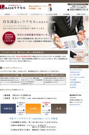 株式会社ラクセルの闇金サイト