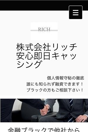 株式会社リッチの闇金サイト