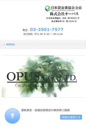 正規業者のサイトデザイン画像