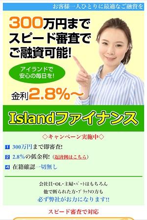 Islandファイナンスの闇金サイト