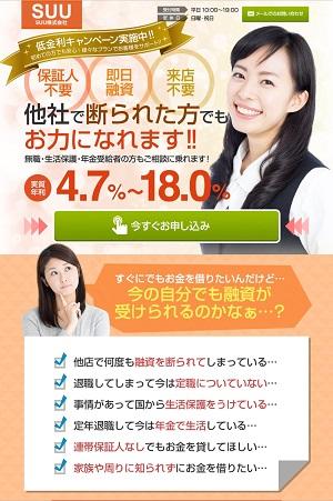 SUU株式会社の闇金サイト