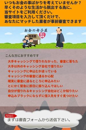 お金の寺子屋の闇金紹介サイト