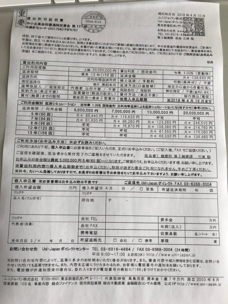ユニジャパン株式会社からのFAX画像