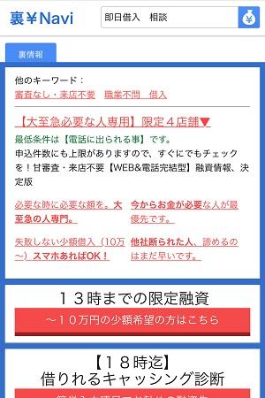裏¥Naviの闇金紹介サイト