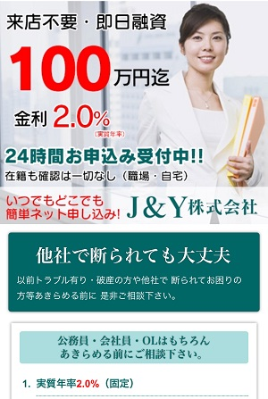 J&Y株式会社の闇金サイト
