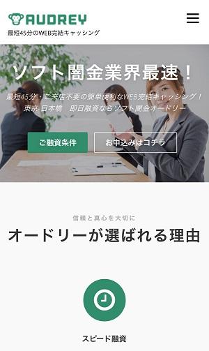 ソフト闇金オードリーのホームページ画像