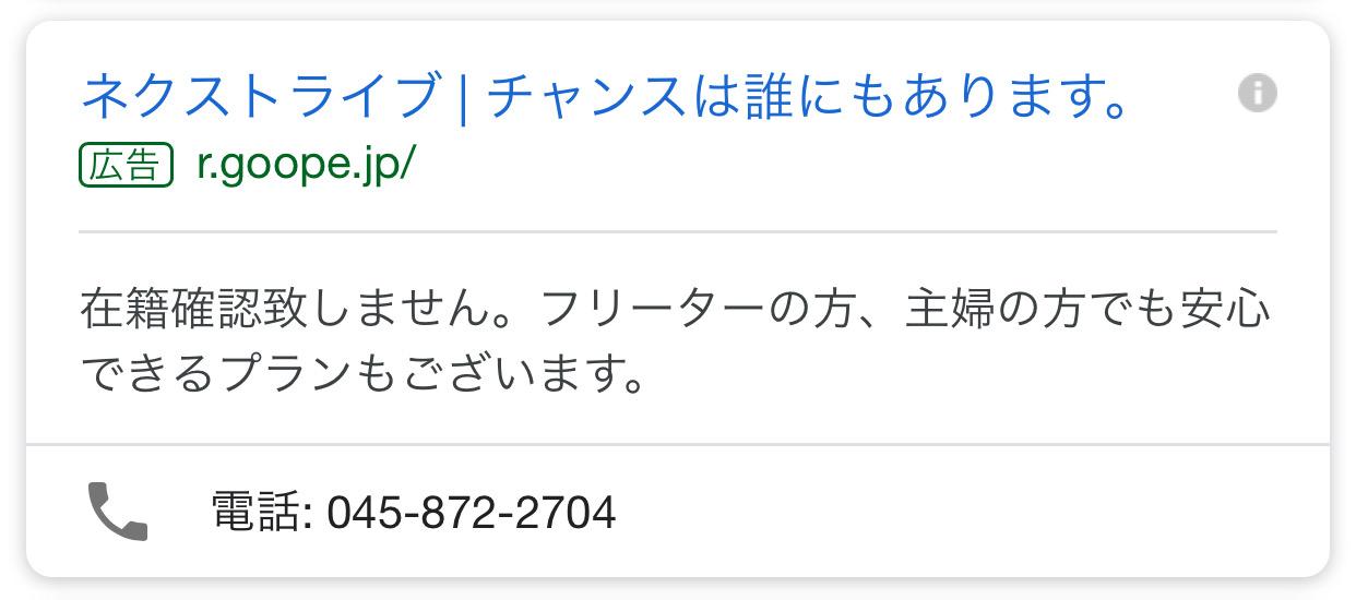 ネクストライブのGoogle広告画像