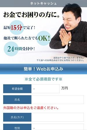 ネットキャッシュの闇金紹介サイト