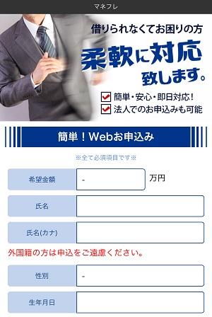 マネフレの闇金紹介サイト