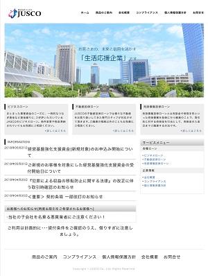 株式会社ジャスコの闇金サイト