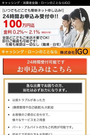 株式会社IGOの闇金サイト