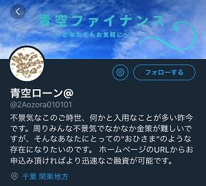 青空ファイナンスのTwitterアカウント画像