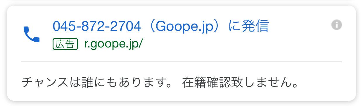 Googleへ出稿されていた広告画像