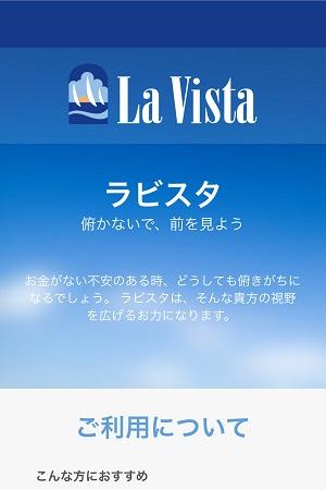 ラビスタの闇金紹介サイト