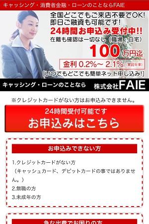 株式会社FAIEの闇金サイト