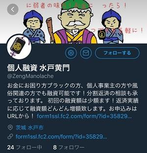 個人融資水戸黄門のTwitterアカウント