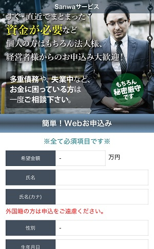 Sanwaサービスの闇金紹介サイト