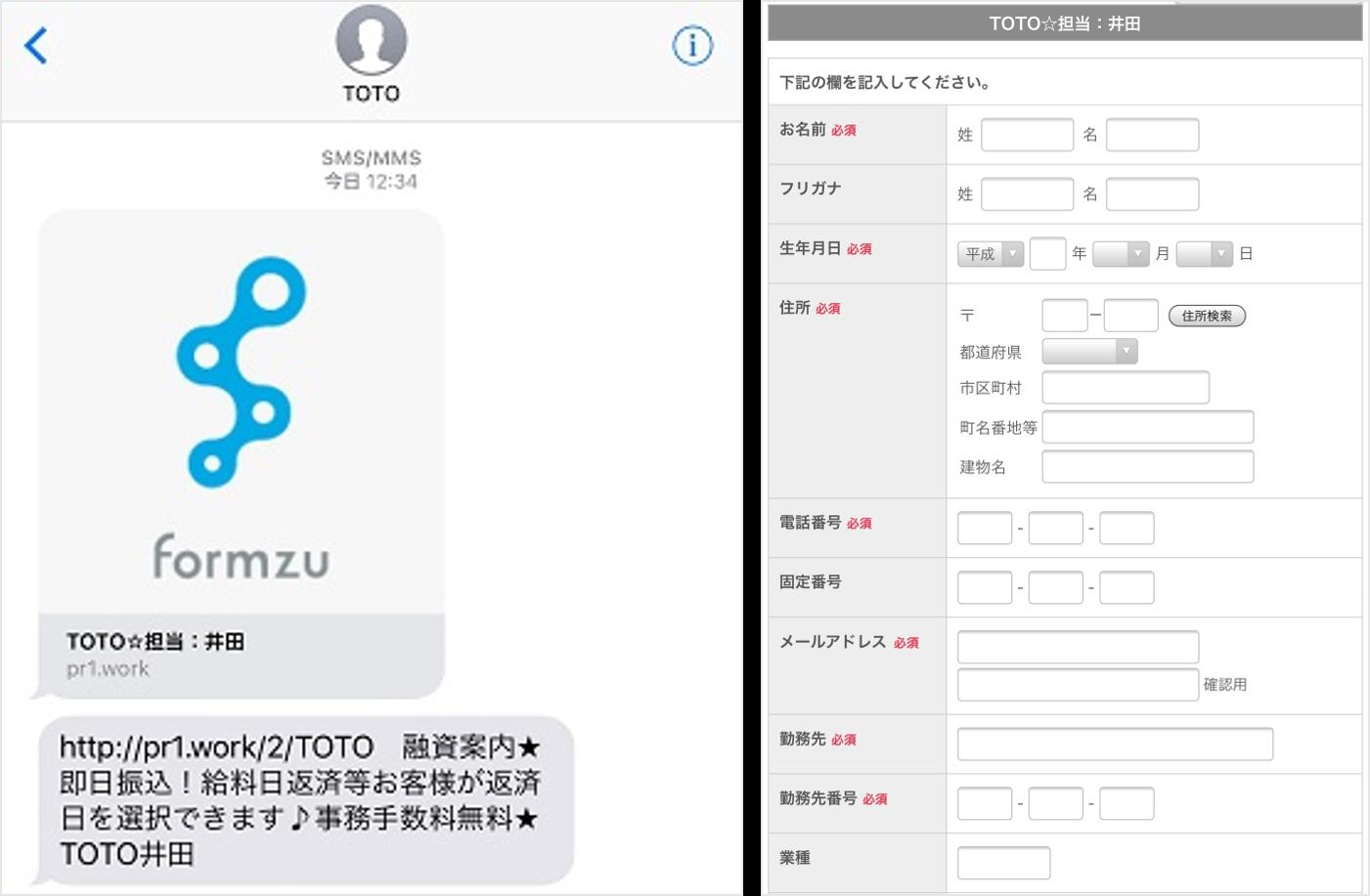 TOTO井田からのメール画像と申し込みフォーム