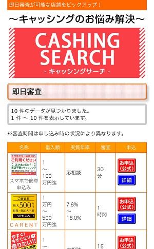 キャッシングサーチの闇金紹介サイト