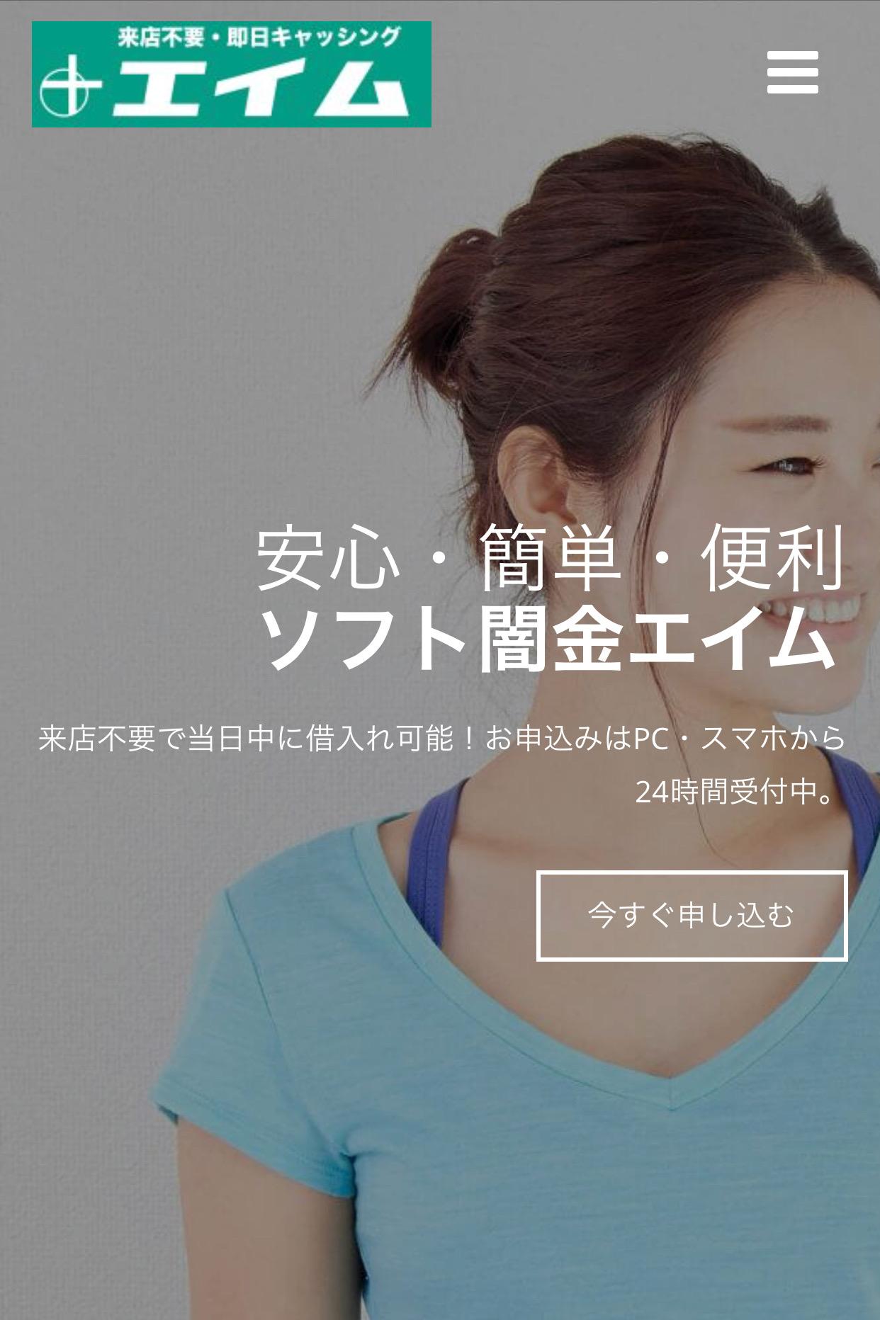 ソフト闇金エイムのサイト画像