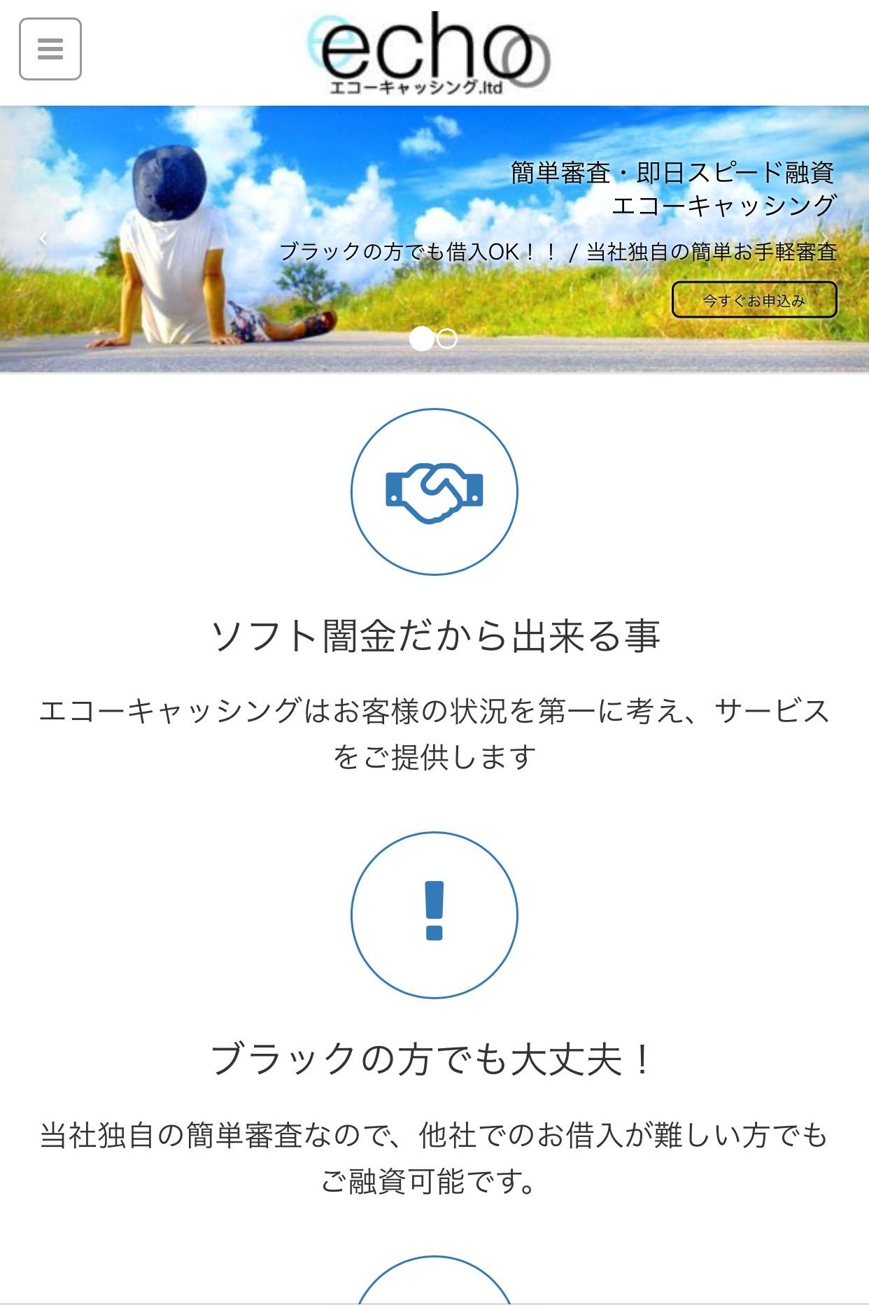 ソフト闇金エコーキャッシングのサイト画像