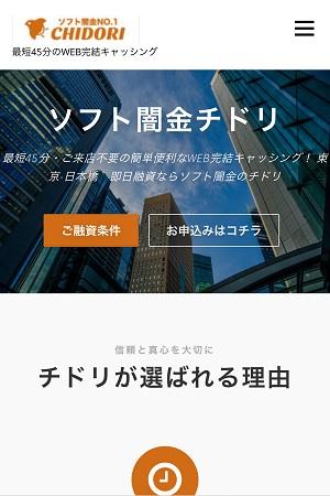 ソフト闇金チドリのサイト画像