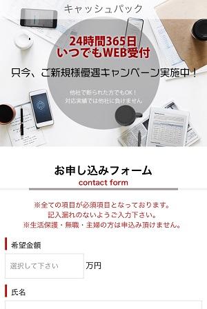 キャッシュパックの闇金紹介サイト