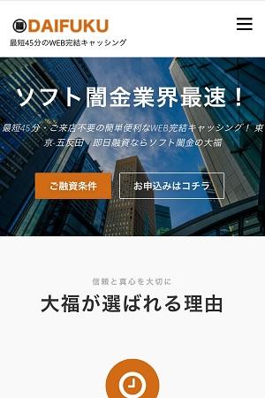 ソフト闇金大福のサイト画像