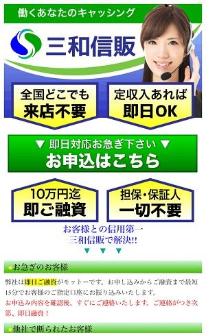 株式会社三和信販の闇金サイト
