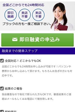 融資(dakarong.xyz)の闇金サイト