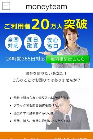 マネーチームの闇金紹介サイト