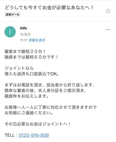 ジョイントからの勧誘メール