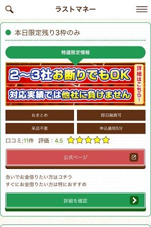 ラストマネーの闇金紹介サイト