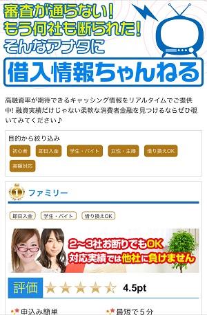 借入情報ちゃんねるの闇金紹介サイト