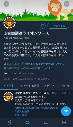 ライオンリースのTwitterアカウント画像