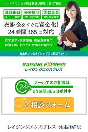 レイジングエクスプレスのホームページ画像