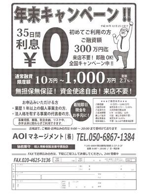 AOIマネージメント(株)のDM画像