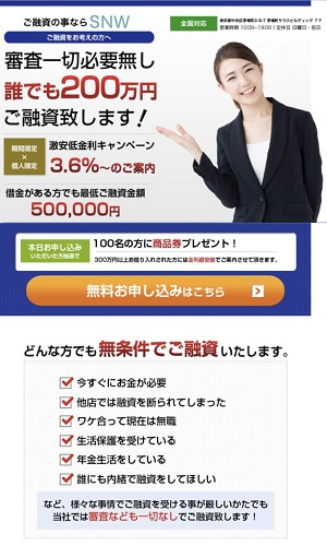 SNWの闇金サイト