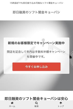 キョーバシのソフト闇金サイト