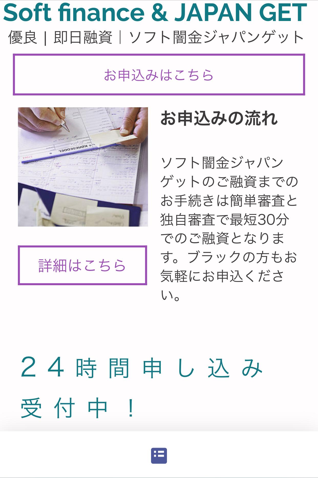 ジャパンゲットのソフト闇金サイト