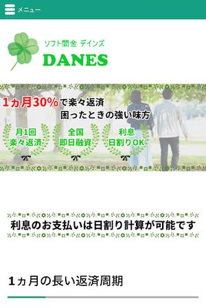 デインズのソフト闇金サイト