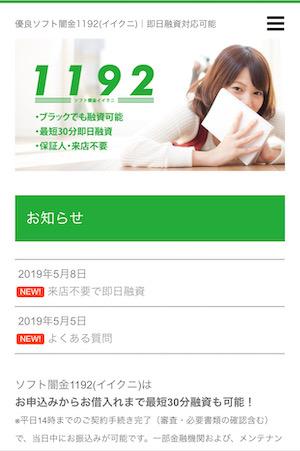 1192(イイクニ)のソフト闇金サイト