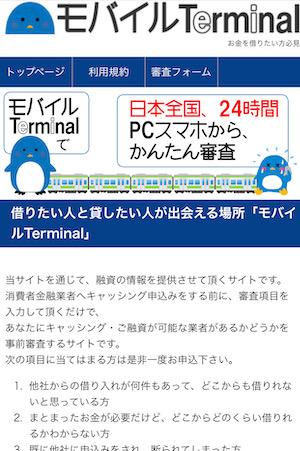 モバイルTerminalの闇金紹介サイト