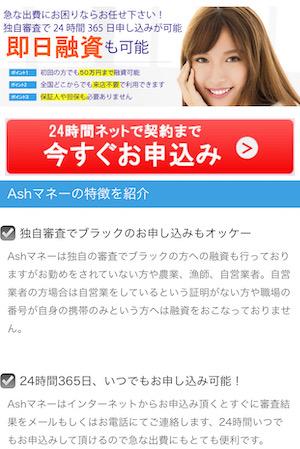 Ashマネーの闇金サイト
