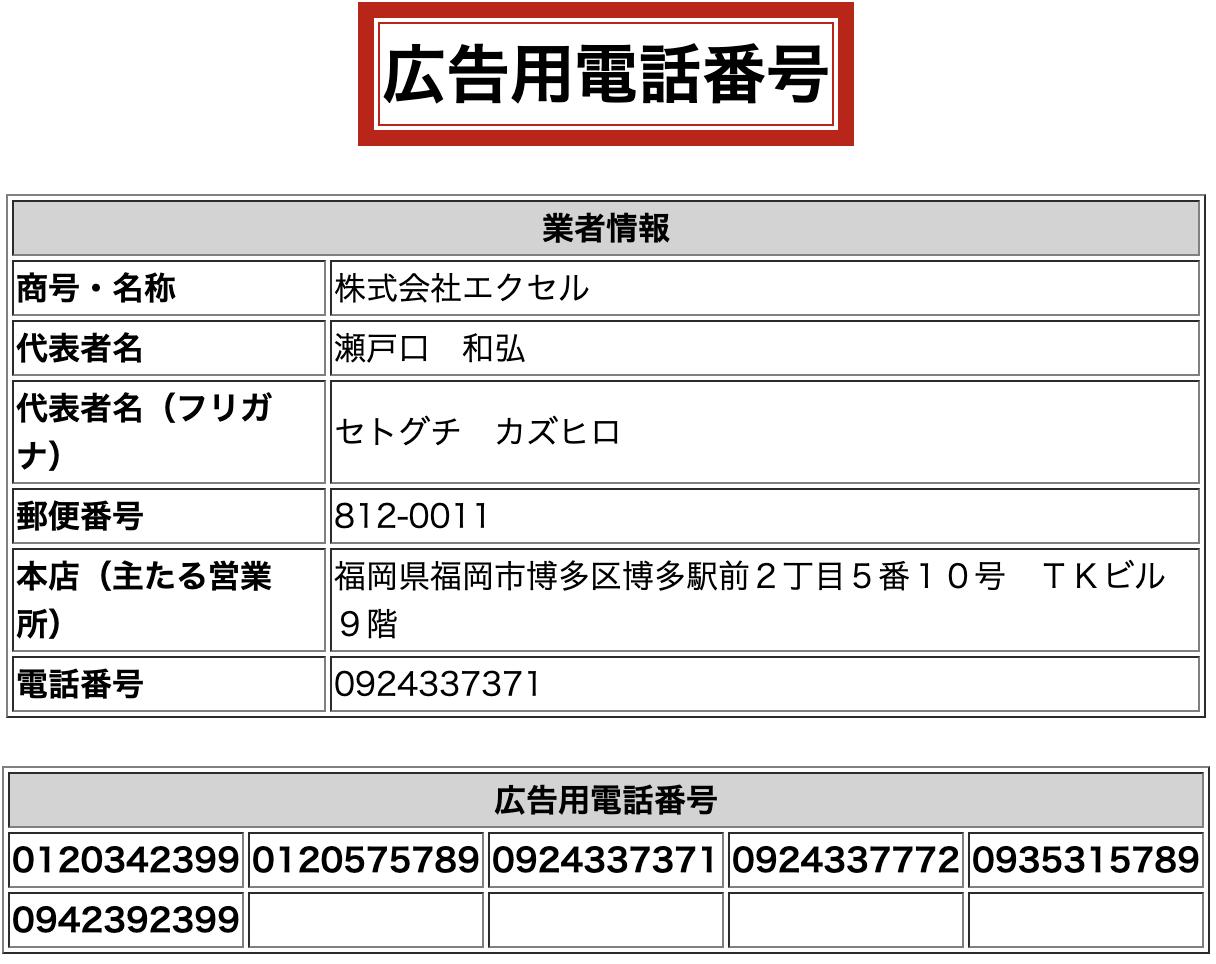 株式会社エクセルの広告用電話番号