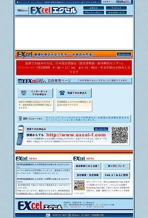 株式会社エクセルのサイト