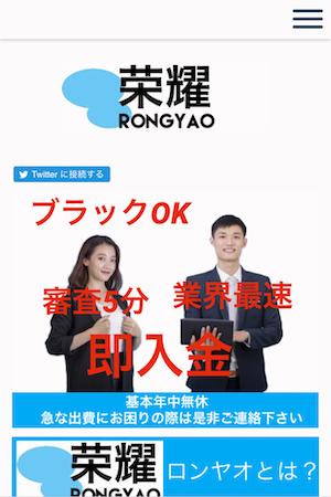 ロンヤオのソフト闇金サイト