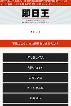 即日王のソフト闇金サイト